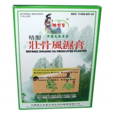 精製壯骨風濕膏 Refined Zhuang Gu Medicated Plaster