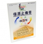 傷濕止痛膏(強力)Shang Shi Zhi Tong  Medicated Plaster (Extra Strength)
