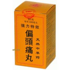 強力特效偏頭疼丸 Pian Tou Tong Wan