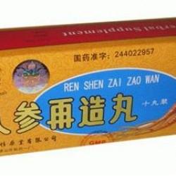 人參再造丸 Ren Shen Zai Zao Wan