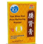 腰腎膏 Yao Shen Gao Pain Relieving Plaster