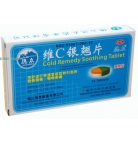 維C銀翹片 Cold Remedy Soothing Tablet