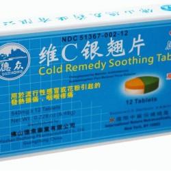 維C銀翹片 Cold Remedy Soothing Tablet