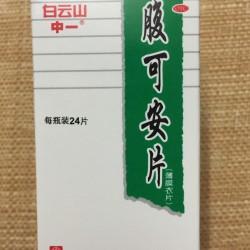 腹可安片 Fu Kean Tablet