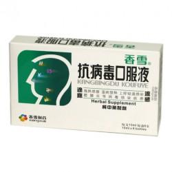 抗病毒口服液 Kang Bing Du Kou Fu Ye (Syrup)