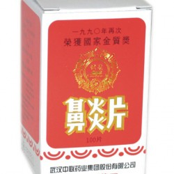 中聯鼻炎片 Bi Yan Tablet