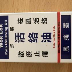 舒筋活絡油 Medicated Oil